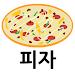 Download 백수의 피자가게 1.0.2 APK